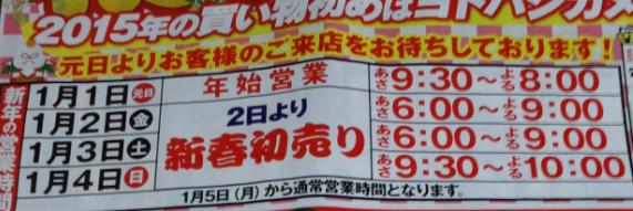 ヨドバシ 仙台 営業 時間